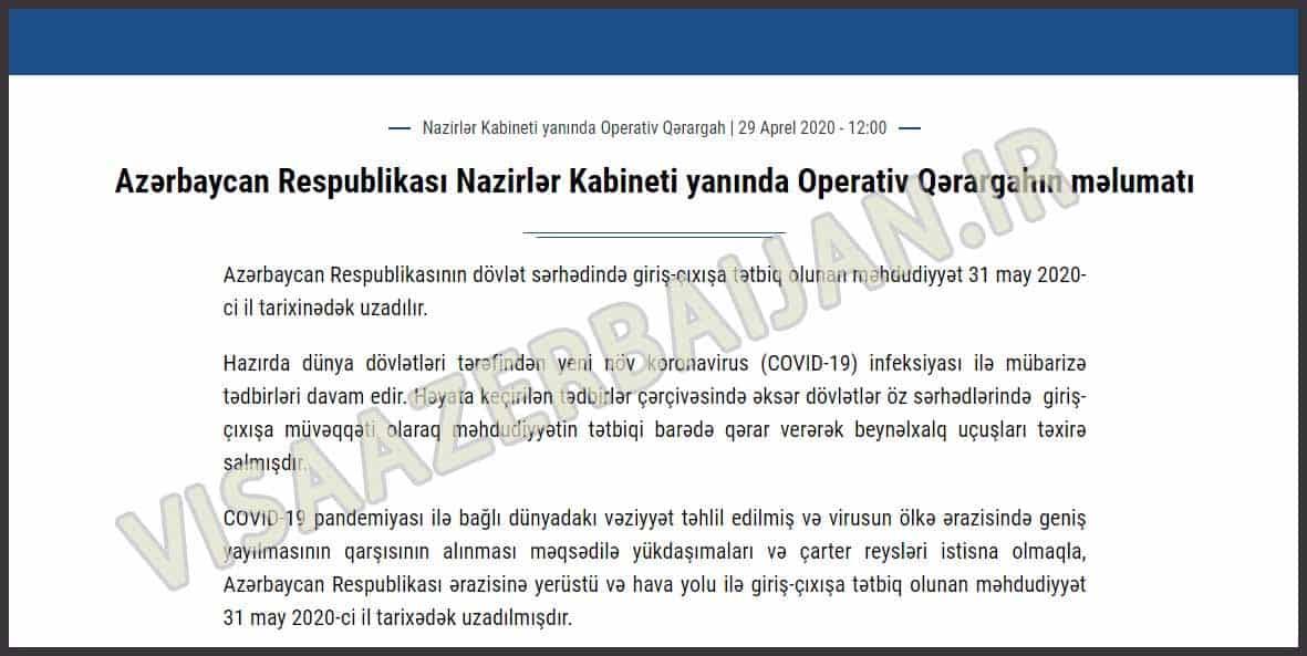 بخشنامه هیئت وزیران آذربایجان